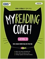 EBS 마이 리딩 코치 My Reading Coach Level 2
