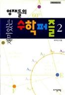 재미있는 영재들의 수학퍼즐 2 (2004년)
