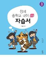 창비 자습서 중학교 국어2-2 (이도영) / 2015 개정 교육과정