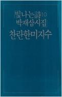찬란한 미지수 (빛나는 시 10) (1986 초판)