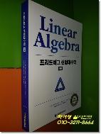 프리드버그 선형대수학 (5판)