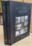 숨어사는외톨박이1,2(전2권세트)/701