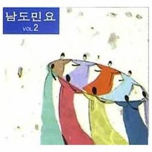 [오아시스] V.A. / 남도민요(2)(미개봉)