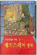 셰익스피어 명작 - 초등학생을 위한 (양장본) 초판1쇄발행