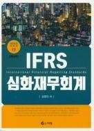IFRS 심화재무회계 제3판- 김영덕