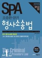 2013 SPA 조충환.양건 형사소송법 ★부록없음★ #