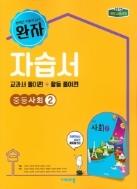 ◎ 완자 자습서 중등사회2(교과서+활동풀이편)  최성길 (비상교육 / 2019년 ) 2015 개정교육과정