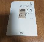 고운 최치원의 일생 /실사진첨부/188