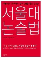 서울대 논술법 (부록 CD 미포함)