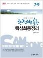 2011 7.9급 삼봉 행정법총론 핵심최종정리
