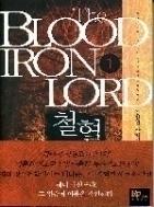 철혈영주 1-9 (완결)