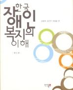 한국 장애인복지의 이해  (제5판)
