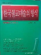 한국불교미술의 형식 -韓國佛敎美術形式- -초판-절판된 귀한책-아래사진참조-