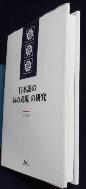 일본어시 표현 연구 /사진의 제품   / 상현서림  / :☞ 서고위치:GG 7 *  [구매하시면 품절로 표기됩니다]