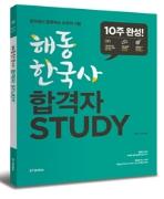 2017 해동한국사 합격자 STUDY