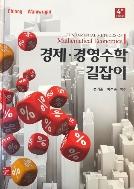 경제.경영수학 길잡이 - 4판