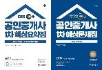 EBS 공인중개사 1차 핵심요약집 + 예상문제집 (전2권)