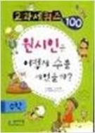 교과서퀴즈 100 수학-원시인은 어떻게 수를 세었을까?