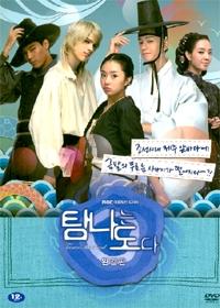 탐나는도다: 완결판 [MBC 여름특선 드라마] (한정판) (13disc)(상세설명 필독)