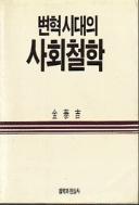 변혁시대의 사회철학 [4판] 밑줄,변색 有(볼펜5곳 미만)   ☞ 서고위치:RA 2