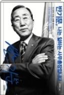 반기문 나는 일하는 사무총장입니다 - 아시아적 가치로 세계를 움직이다! 1판1쇄