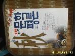 범우사 / 계간 한국 문학평론 1998 가을호 통권 제7호 -부록없음.상세란참조