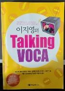 이지영의 Talking Voca