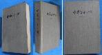 中國哲學大綱  (中國哲學問題史) [중국철학대강] (影印本)  [상현서림] / 사진의 제품  /  / :☞ 서고위치:MM 2 * [구매하시면 품절로 표기됩니다]