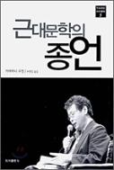근대문학의 종언 /도서출판b[1-400004] 2006년 4월 25알 초판 1쇄 발행