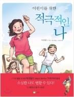 어린이를 위한 적극적인 나 - 소심한 나도 변할 수 있다! '용기'를 북돋아주는 이야기 모음집!  초판6쇄