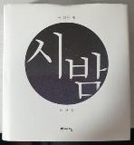 시 읽는 밤: 시 밤(니 생각 에디션)