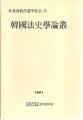 박병호 교수 회갑기념 (2) - 한국법사학 논총