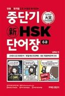 중단기 新HSK 단어장 6급 (2018.01 발행)