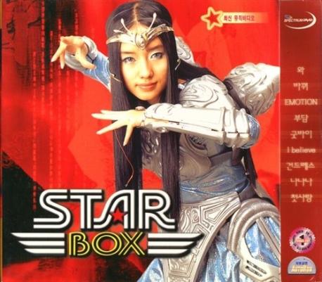 [VCD] 이정현, 베이비 복스 - Star Box (최신 뮤직비디오)
