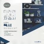2019년 미래엔 고등학교 고등 독서 자습서 (방민호 고2용/ 2015 개정)/ 최신간 새책 / 당일발송