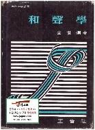 화성학 (和聲學) -  현대음악총서 (김세형, 1983년 중판) [양장]
