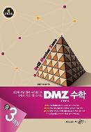 DMZ 수학 중 3 (하/ 2016)/새책/ 당일발송 ♣100% 미사용 정품 새 책ㅣ당일발송ㅣ후회없는 선택 - 책속으로♣