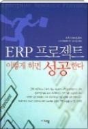 ERP 프로젝트 이렇게 하면 성공한다 - ERP 프로젝트는 단순한 정보 시스템의 구축 프로젝트가 아니다. 전사적인 업무 통합 프로젝트이고 업무 혁신 프로젝트이다.  초판1쇄