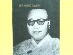 한국부인회 30년사