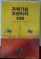 과학기술 프론티어 100