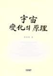 우주변화의 원리 // 2003년판 개정판 7쇄 (양장본 하드커버) 정가 15000원