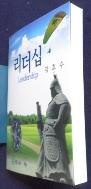 리더십 /사진의 제품 /상현서림  ☞ 서고위치:RV 1  *[구매하시면 품절로 표기됩니다]