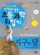 선생님도 놀란 초등과학 뒤집기8 (지구와 달)