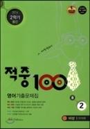 적중 100 영어 기출문제집 중 2  2학기 중간고사 (2014년/ 비상 이석재)