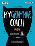 개념잡는 중학영문법 My Grammar Coach 표준편