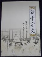 신 천자문 교본  / 사진의 제품    / 상현서림  ☞ 서고위치:RM 2  *[구매하시면 품절로 표기됩니다]