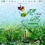 푸른마을을 꿈꾸는 나무 2(자연속의 인간:나무)