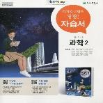 ◈ 중학교 과학2 자습서(노태희 / 천재교육)(2019년) 2015 개정교육과정 새교과서 반영
