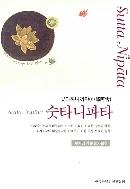 숫타니파타 // 2011년판 개정판 1쇄