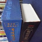 국어대사전(민중판)  /상현서림 / 사진의 제품   /☞ 서고위치:sf  3  *[구매하시면 품절로 표기됩니다]